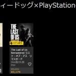 PS4『アンチャーテッド コレクション』&『The Last of Us Remastered』が一週間限定で30%OFF!PS Plus加入者なら40%OFF