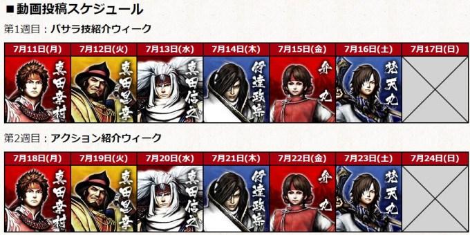 basara-yukimura_160711(2)