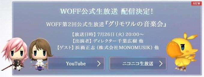 woff_160722