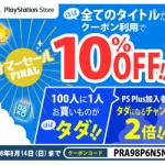 【PS Store】10%OFFのカート割引クーポンが登場!利用者は買物がほぼタダになる可能性も!PS Plus加入者ならチャンス2倍