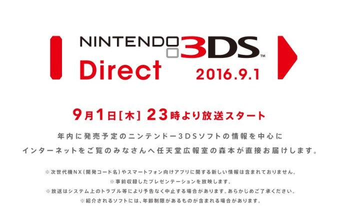 3ds-direct_160830