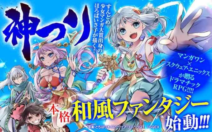 kamitsuri-comic_160801
