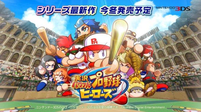 powerpro-heroes_160825
