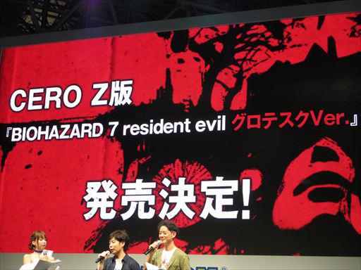 biohazard7-ceroz_160915