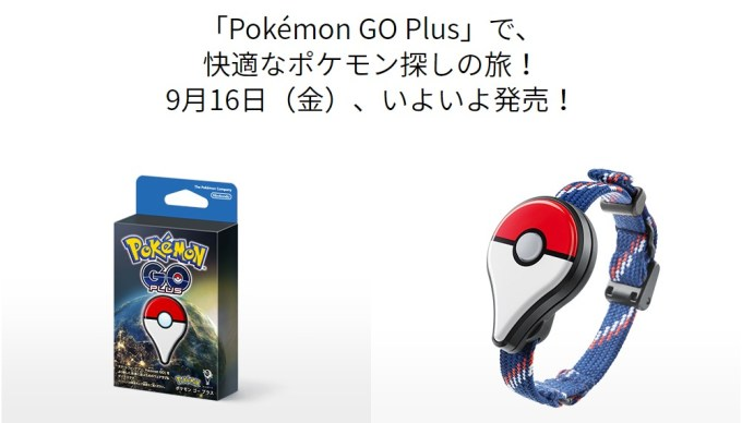 pokemo-go-plus_160908