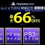 【PS Store】TGS2016開催記念セールがスタート!PS4/PS3/PS Vita対象タイトルが最大66%OFF