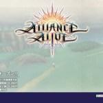 9人の主人公が紡ぐ新作RPG『アライアンス・アライブ』続報。主人公たちのプロフィール、「閃き」や「覚醒」といったバトルシステム情報が判明