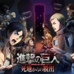 コーエーテクモ、3DS『進撃の巨人 死地からの脱出』発売日を5月11日に変更。約1ヶ月半の延期