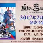 【予約】PS4『魔女と百騎兵2』予約開始!初回限定版にはチェルカのフィギュアなどが同梱
