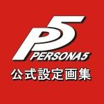 『ペルソナ5 公式設定画集』カバーイラストが先行公開!