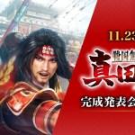 『戦国無双 ~真田丸~』完成発表会が11月18日に開催。生中継あり、最新情報も