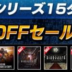 【PS Store】バイオシリーズ15タイトルの50%OFFセールが開始!『バイオ7』予約購入者は77%OFF