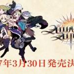 3DS『アライアンス・アライブ』発売日が2017年3月30日に決定!