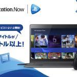 「PlayStation Now for PC」国内サービス開始は3月21日!新規13タイトルの追加も