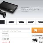 「PlayStation 3」近日出荷完了へ… 公式サイトに明記 ─ 小売店によると3月をもって終了の模様