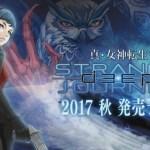3DS『真・女神転生 ディープストレンジジャーニー』2017年秋発売決定![更新:PV追加]