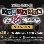 PS4/Vita/PC『ZERO ESCPE 9時間9人9の扉 善人シボウデス ダブルパック』紹介トレーラー公開!