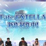 『Fate/EXTELLA』新作制作中!