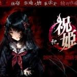PS4/Vita『祝姫 -祀-』公式サイトがオープン!『ひぐらしのなく頃に』竜騎士07氏によるホラーアドベンチャー
