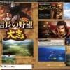シリーズ最新作『信長の野望・大志』Switch/PS4/PCでリリース決定![更新:AIの大幅強化など詳細追記]
