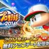 【PS Store】PS4/PS3/Vita『実況パワフルプロ野球2016』最大43%OFFセールが開始!