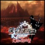 『SAO ホロウ・リアリゼーション』DLC「深淵の巫女」第1章「幻霧の探求者」配信日が4月26日に決定