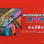 Nintendo Switch『マリオカート8 デラックス』TVCM公開!