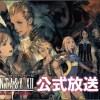 『ファイナルファンタジーXII ザ ゾディアック エイジ』公式生放送Vol. 2が5月25日に配信決定!