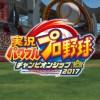 完全無料で遊べる『実況パワフルプロ野球チャンピオンシップ2017』PS4/PS3/PS Vita向けに配信開始!