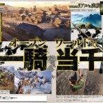 [更新:詳細追記]シリーズ初のオープンワールド『真・三國無双8』対応ハードはPS4!期待高まるゲームシステムの詳細も明らかに!