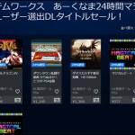 【PS Store】アークシステムワークス、ユーザー選出のDLタイトルセールを開始!