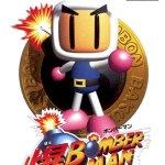 【WiiU VC】N64『爆ボンバーマン』配信開始!