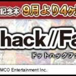 『.hack』シリーズ15周年記念本「.hack//fanbook」全4巻が制作決定!「新約小説『.hack』」のWeb連載もスタート!