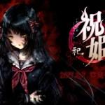PS4/Vita『祝姫 -祀-』約1ヶ月半の発売延期が発表