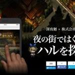 PS4/Vita『深夜廻』スマホ専用ミニゲーム公開!クリアした人の中から抽選でゲームソフトが当たる