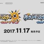 3DS『ポケットモンスター ウルトランサン・ウルトラムーン』11月17日発売決定!