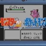 3DS VC『ポケットモンスター金・銀』配信決定!