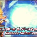 Switch『ドラゴンボール ゼノバース2 for Nintendo Switch』第1弾PVが公開!