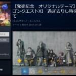 【PS Store】『ドラゴンクエストXI』発売記念オリジナルテーマの無料配信がスタート!