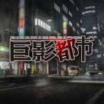 【PS Store】PS4『巨影都市』予約受付開始!DL版特典は「トロ&クロが登場するスペシャルイベント」