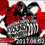 「PERSONA SUPER LIVE P-SOUND BOMB !!!! 2017 ~港の犯行を目撃せよ!~」ニコ生にて有料配信決定!