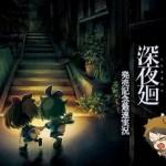 PS4/Vita『深夜廻』実況者レトルトさんと牛沢さんによる最速実況プレイが7月30日に配信!