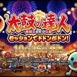 PS4『太鼓の達人 セッションでドドンがドン!』発売日が10月26日に決定!最新PVも公開