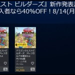 【PS Store】『ドラクエビルダーズ』新作発表記念セールが開始!一般20%OFF、PS Plus会員40%OFF