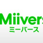 Wii U/3DS「Miiverse」11月8日15時をもってサービス終了へ