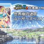 『世界樹と不思議のダンジョン2』先着特典「ユーザーズベストアルバム」試聴映像が公開!