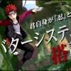 PS4『NARUTO TO BORUTO シノビストライカー』最新PV「アバターシステム紹介編」公開!