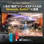 『真・三國無双7 Empires』『戦国無双 真田丸』『無双OROCHI2 Ultimate』のNintendo Switch版が発表!11月9日に同時リリースへ