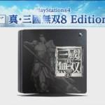[更新:第2弾PV追加]PS4『真・三國無双8』発売時期が2018年初頭に決定!PS4限定エディションも
