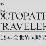 スクエニのSwitch向け完全新作RPG『プロジェクト オクトパス トラベラー』2018年発売!先行体験版が本日より配信開始